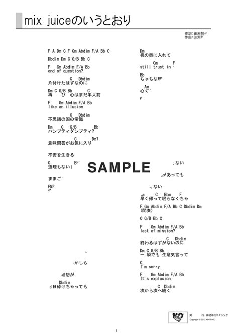 「mix juiceのいうとおり / UNISON SQUARE GARDEN」のギター・コード譜