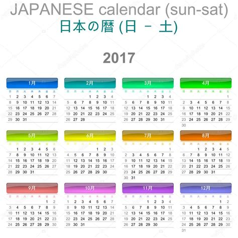 What Calendar Does Japan Use 2017 Calendar Japanese Language Version Sunday To Saturday