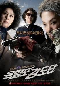 film gangster wanita korea revolver gangsters gang korean movie 2010 육혈포 강도단