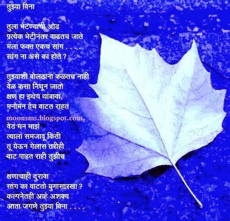 images of love msg in marathi love messages for husband in marathi ex girlfriend club