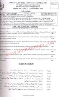 Essay 2015 Css Paper by Css Past Papers 2015 Islamiat