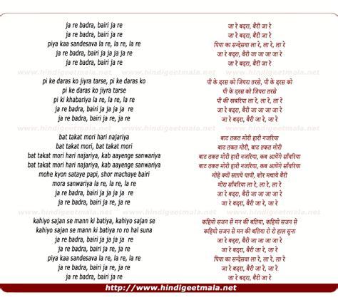 penn masala awaaz songs penn masala awaaz lyrics lyrics of o re piya