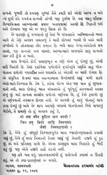 biography of mahatma gandhi in gujarati language gujarati people wikipedia