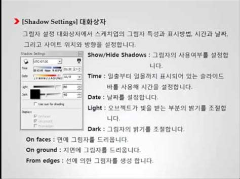 tutorial google sketchup 2014 pdf layer shadow settings google sketchup 2014 tutorial youtube