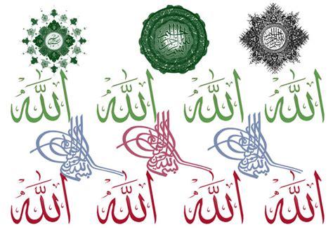islamic pattern brush for photoshop allah free photoshop brushes at brusheezy