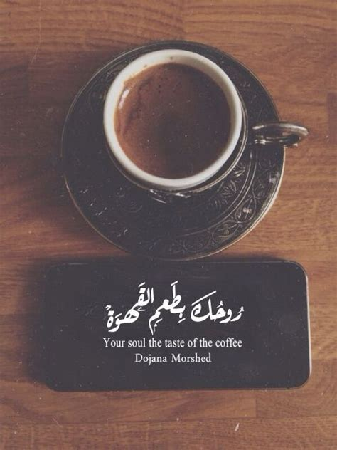???? ???? ?????? ?   coffee   Pinterest
