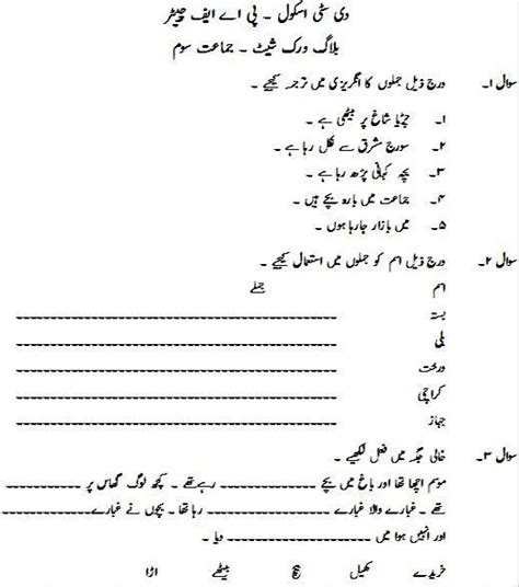 urdu blog worksheet year answer key ad  grade