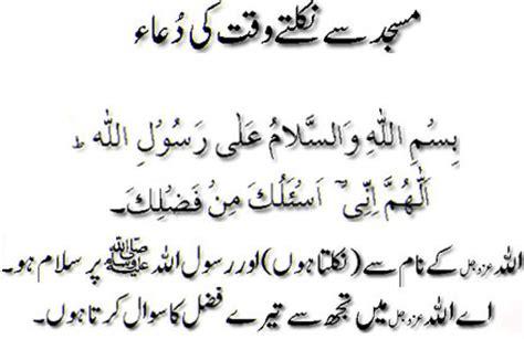 Ko Bathroom Me by Subah Shaam Ki Duain In Urdu Tarjuma Morning Evening Prayers Tadeebulquran