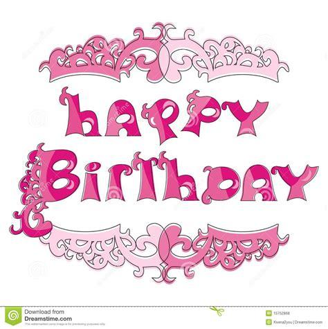 imagenes happy birthday princess fondo del feliz cumplea 241 os para la peque 241 a princesa