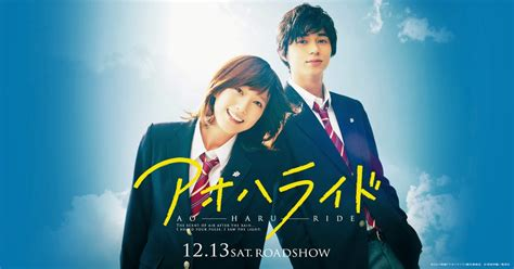 film anime ao haru ride ao haru ride confira os 2 novos trailers do filme em live