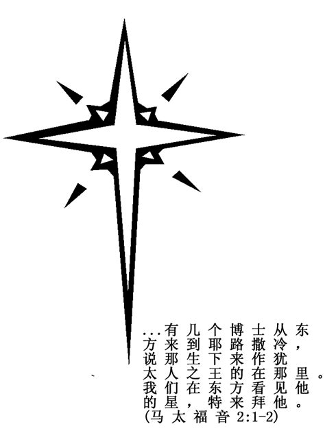 coloring page star of bethlehem free coloring pages