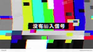 Bedroom Tv No Signal Noisy Tv Color Bars No Signal Text Stock