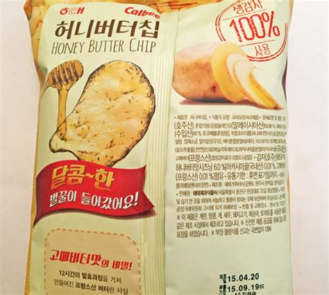 Honey Butter Chips review calbee honey butter chips the chip that is
