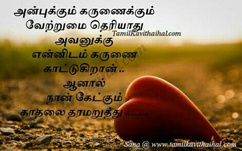 sad quotes in tamil hd love failure quotes in tamil kanneer kavithai kadhal