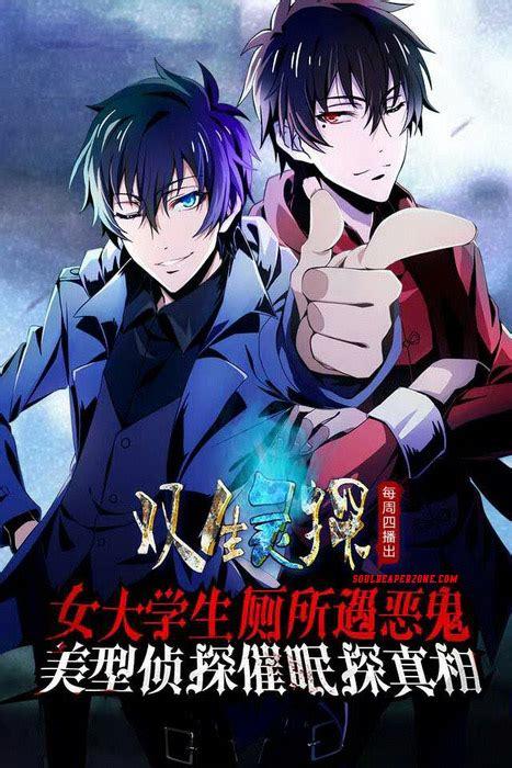 film anime ita twin spirit detectives shuangsheng lingtan soulreaperzone