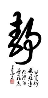 autobiography chinese meaning page 3 cai chang an paintings chinese calligraphy