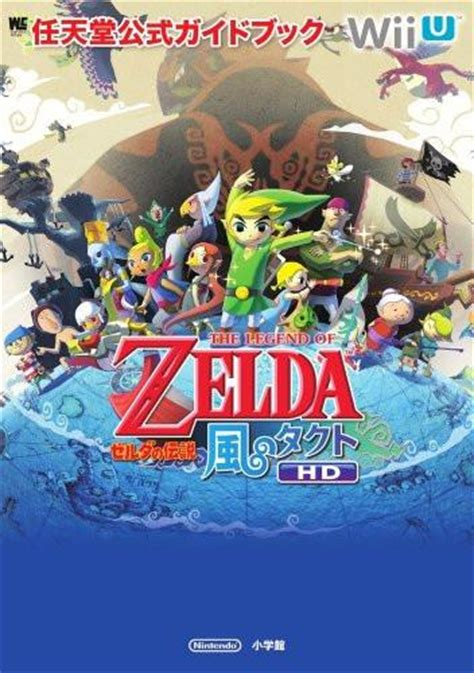 the legend of official sticker book nintendo books the legend of the wind waker hd nintendo official