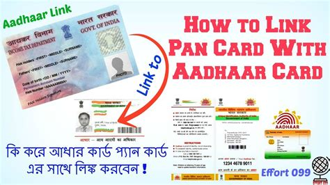 i want to make aadhaar card how to link pan card with aadhaar card in step by