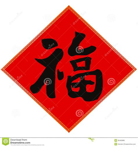 new year fu new year decoration fu fortune stock vector