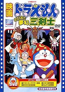 film doraemon daftar hirrrs blogspot com doraemon the movie 1994 nobita and