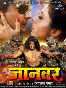 Jaanwar upcoming bhojpuri movie bhojpuri actor actress movie