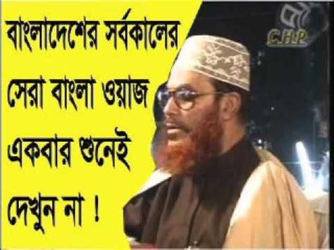 waz 2015 delwar hossain saidi waz delwar hossain sayeedi xilfy
