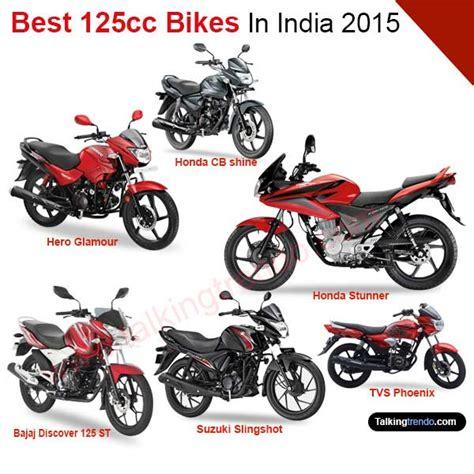 best bikes in india best 125cc bikes in india 2018
