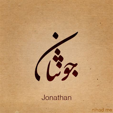 tattoo ideas for the name jonathan jonathan name by nihadov on deviantart