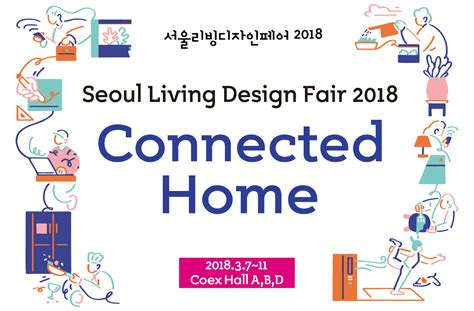 design events 2018 seoul living design fair 2018 coex