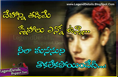 Letter Quotes In Telugu Sweet Expressing Messages Quotes For In Telugu