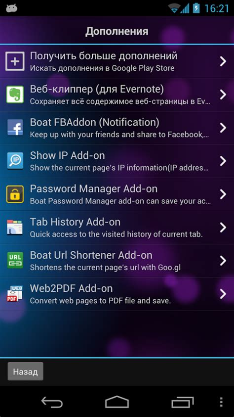 boat browser android 2 1 скачать boat browser 8 7 7 для android