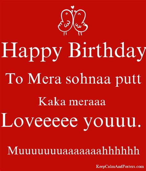 download mera happy birthday mp3 happy birthday to mera sohnaa putt kaka meraaa loveeeee