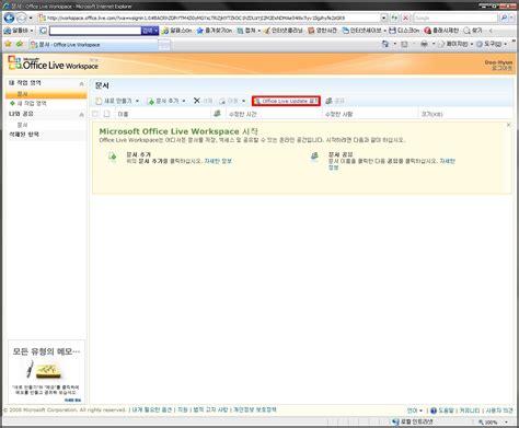 Microsoft Office Live Microsoft Office Live Workspace