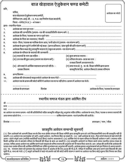 application letter format in gujarati 11 best images of theatre worksheets strega nona