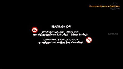 no smoking sign in malayalam karthick suriyan director vishal actor voice