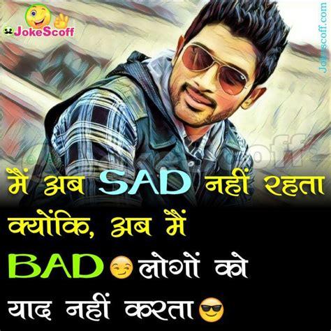 fb yadav status in hindi best 100 awesome whatsapp status in hindi high level