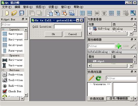pyside tutorial qt designer 使用qt designer为pyside设计用户界面 sean lv 博客园