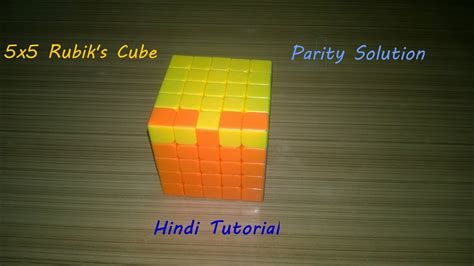 tutorial rubik 5x5 español 5x5 rubik s cube parity solution hindi tutorial youtube