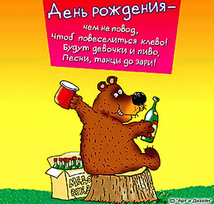 How To Wish Happy Birthday In Russian 01 Happy Birthday Russian Animal Party Voices From Russia