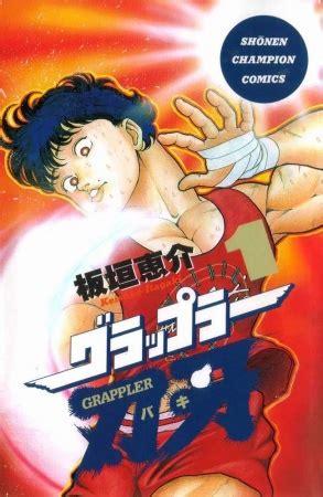 my anime list baki grappler baki pictures myanimelist net