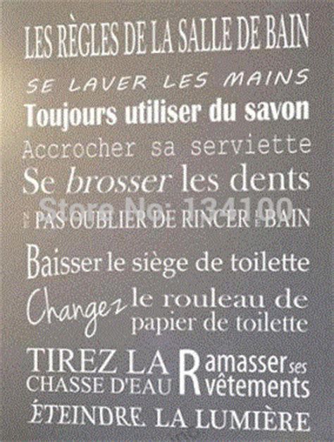 1409538362 le francais en autocollants quotes for bathroom of french version removable wall