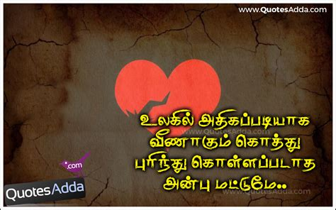Images Of Love Thoughts In Tamil | tamil best love thoughts and miss you love feelings in