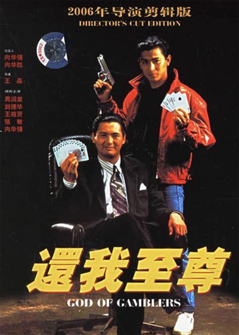 film mandarin god of gambler god of gamblers de wong jing 1989 hong kong