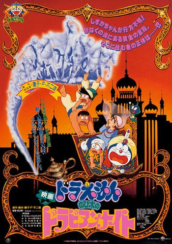 doraemon movie wikia doraemon nobita s dorabian nights doraemon wiki