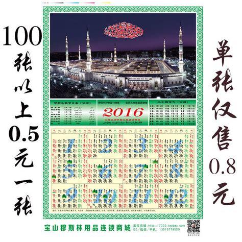 Calendario Islamico 1437 Baoshan Mu 231 Ulmano 2016 Iraniano Calend 225 Quadro Do