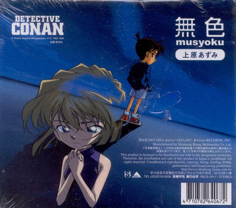 Detective Conan The 14th Target jpophelp your source for jpop media