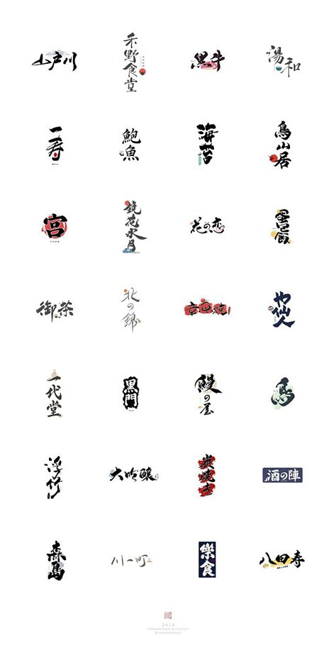 chinese font design emoji 29p creative design scheme of chinese font logo in