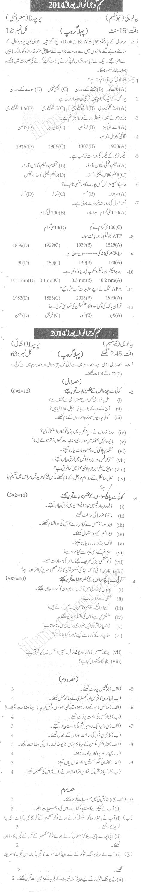 paper pattern 2nd year 2014 gujranwala board past paper of biology 9th class 2014 gujranwala board
