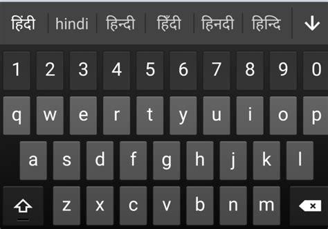 keyboard layout to english india swiftkey s new keyboard will seamlessly mix and predict