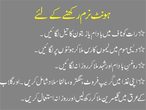 beauty tips in urdu for face face beauty tips in urdu for man